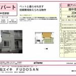 富山市向新庄町7丁目 ペットと暮らせる閑静なアパートです!