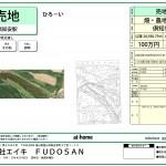 北海道虻田郡倶知安町字峠下 247-4  広い・ひろい・ひろーい
