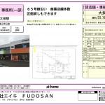 富山市山室340-2 テナント 部分(区画貸し)可 事務所や店舗に!