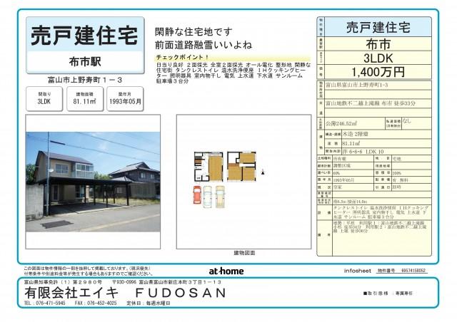 上野寿町1-3