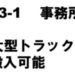 富山市藤木 13-1 大型トラック搬入可能事務所