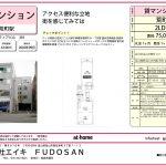 富山市蛯町(えびちょう)2-2 貸マンション 事務所可 ペット相談