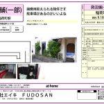 富山市綾田町2-4-6 飲食店の居抜き出店もOKです!!