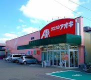 クスリのアオキ浅野本町店