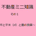 『不動産ミニ知識 その1 ~坪と平米(㎡)と畳の換算~』