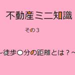 『不動産ミニ知識 その3 ~駅から徒歩5分の距離って?~』