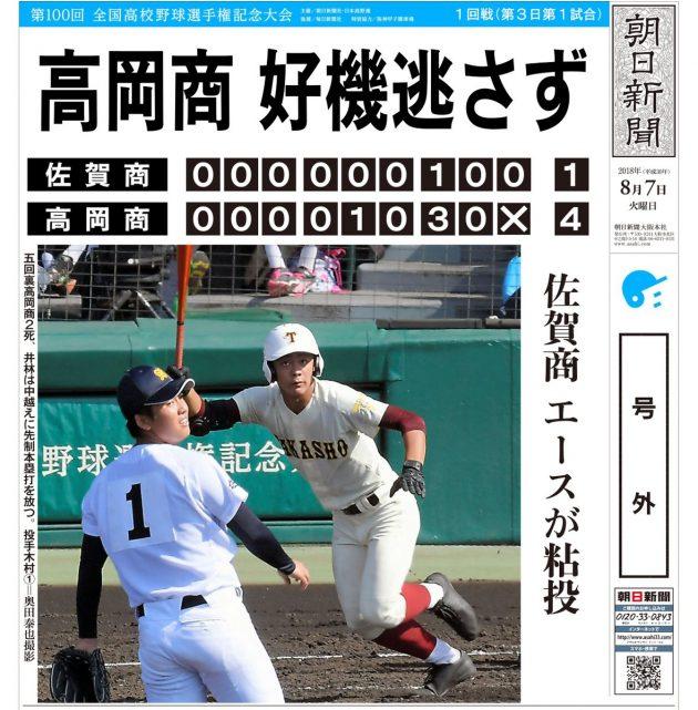 (画像引用:朝日新聞) 佐賀商業相手に4×1。山田投手が好投。7番井林選手が先制ホームラン。
