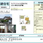 【富山市城村183-9 売戸建住宅】 リノベーションでコストを抑える
