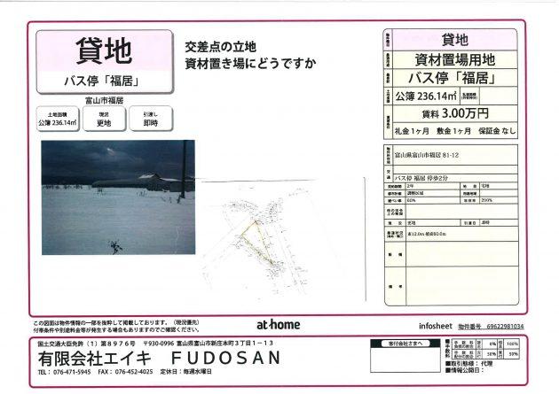 富山市福居81-12