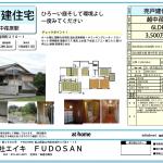 11月21日~23日 富山市富岡町270-1 オープンハウスしますっ。