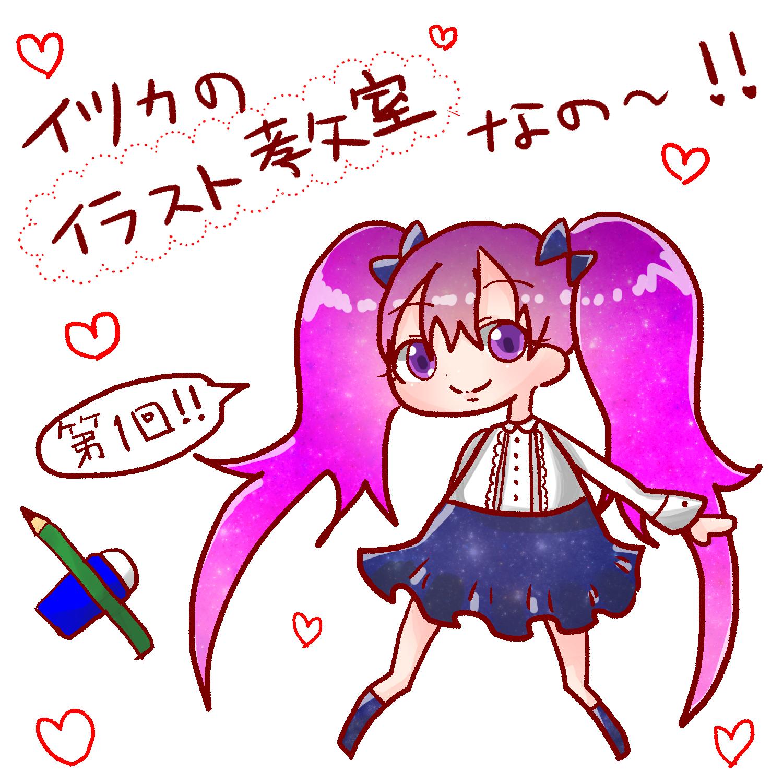 イツカのイラスト教室なの~!!2
