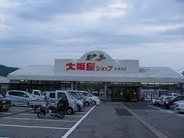 大阪屋ショップ宇奈月店