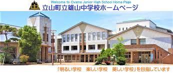 雄山中学校 3.4キロ