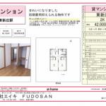 富山市富岡町に生まれ変わったリノベーション済みマンション