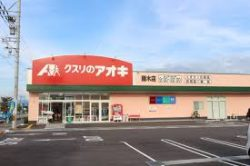 クスリのアオキ藤木店