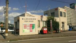 富山新庄郵便局