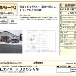 富山市藤木13-1 大型トラック搬入可能事務所 値下げしました