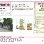 魚津市北鬼江385-1の戸建が貸家としてリノベーションします。