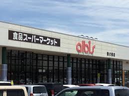 albis歌の森店