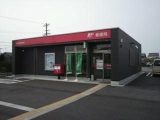 富山羽根町郵便局