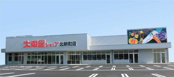 大阪屋ショップ北新町店