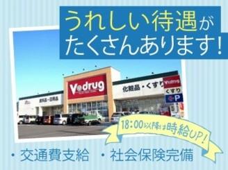 V・drug黒部店