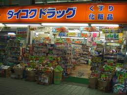 ダイコクドラッグ総曲輪店