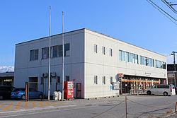 黒部郵便局