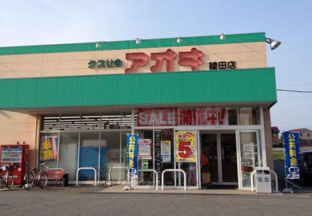 クスリのアオキ綾田店