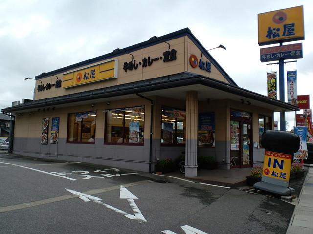 松屋富山田中町店
