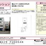 富山市蛯町2-2 フロンティアビル 賃貸マンション 3月中旬予定空き