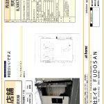 投資 オーナーチェンジ 富山市総曲輪1-4-22