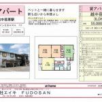 富山市向新庄町293-1 ペットと一緒に暮らせるファミリータイプ間取りのアパートですっ。