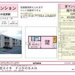 富山市向新庄町7丁目16-73  初期費用をおさえられる物件ですっ。