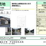 【中新川郡⽴⼭町榎 36(下段駅) 売地 】買い物便利です