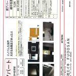 富山市新庄町7丁目16-67 リノベーションされたラ・ヴィータ105室です!