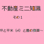 坪と平米(㎡)と畳の換算 ~『不動産ミニ知識 その1』~