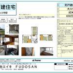 【富山市上滝190】 売り戸建住宅 静かな暮らしを求める方へ
