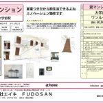 【富山市五福字大工町3734】賃貸マンション 11月にリノベーション完了します!