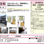 【富山市千成町33-7】貸戸建住宅。4LDK 買物便利・車庫あり・きれいなキッチン