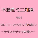 不動産ミニ知識 5 ~バルコニー・ベランダ・テラス・デッキの違いとは?~