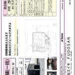 【富山市常盤町3-6】飲食店経営可能です!