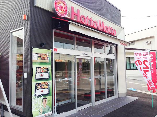 ほっともっと富山奥田町店