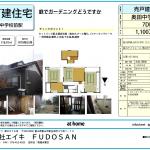【富山市久方町15-12 売戸建住宅】庭でガーデニングどうですか?