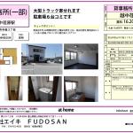 【富山市手屋3丁目5-11 貸事務所(一部)】駐車場6台コミです。