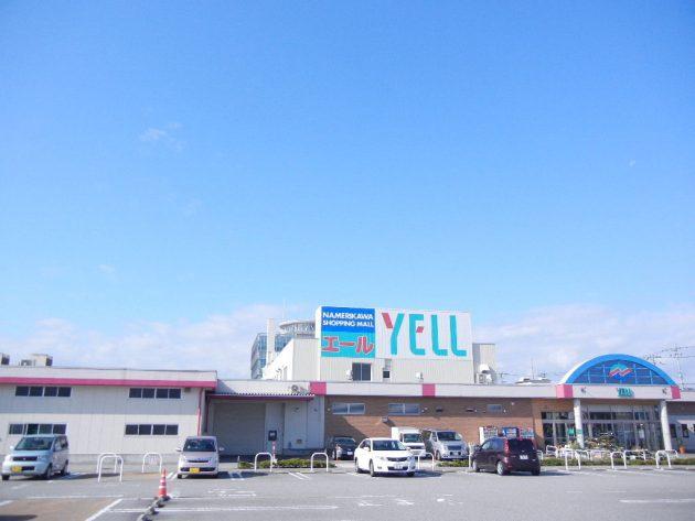 ショッピングセンターエール
