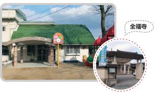 新庄幼稚園