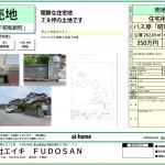 【富山市城村183-9 売地】 閑静な住宅地、79坪。