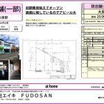価格改定! 【富山市山室340-2 貸店舗】 初期投資抑えオープン。路面に接してアピール!
