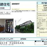 【富山市五福4522-11 売戸建住宅】富山大学に近い住宅街